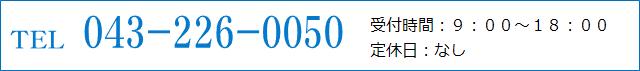 TEL 043-226-0050受付時間:9:00~18:00 定休日:なし