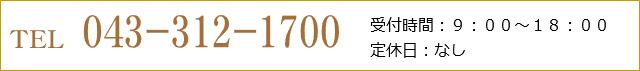 TEL 043-312-1700 受付時間:9:00~18:00 定休日:なし