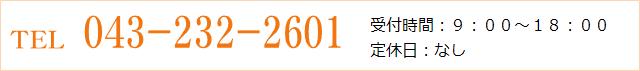 TEL:043-232-2601 受付時間:9:00~18:00 定休日:なし