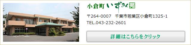 特別養護老人ホーム 小倉町いずみ苑
