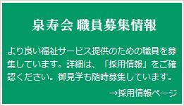 泉寿会 職員募集情報